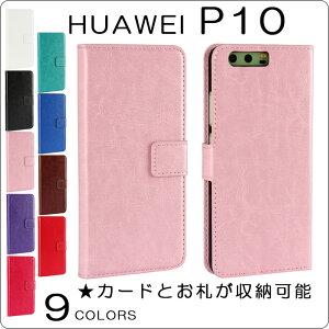 HUAWEI P10 定番品 ファーウェイ ファーウェイP10 手