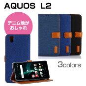 AQUOS L2 手帳型 カバー アクオスL2 アクオスフォン 手帳型ケース キャンバス地 スマホケース スタンド機能 カード入れ ポケット付 シンプル ビジネス プレゼント 無地 横開き AQUOS SH-02J AQUOS EVER / SH-L02 AQUOS L2 / SHV37 AQUOS U / AQUOS L 人気商品 送料無料