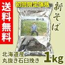 【初回限定】キャンペーン価格!送料無料!! 北海道そば花一文 「石臼挽き」そば粉