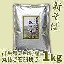 上州秋そば花一文「石臼挽き」 1kg