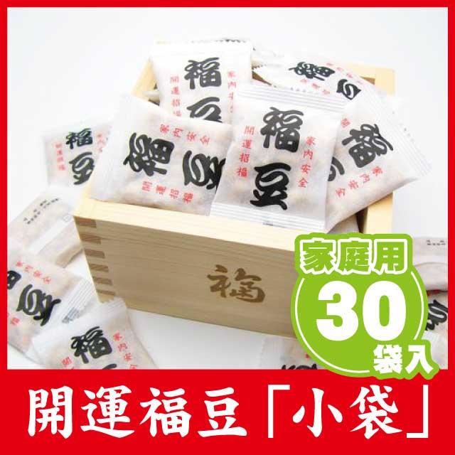 ■国産大豆100%使用■☆家庭用☆開運ミニ福豆・小袋タイプ(30袋入)【節分 豆/節分 鬼…...:daitou2:10001156
