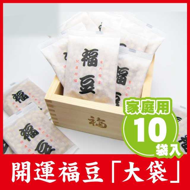 ■国産大豆100%使用■☆家庭用☆開運福豆・大袋タイプ(10袋入)【節分 豆/節分 鬼/節…...:daitou2:10000470