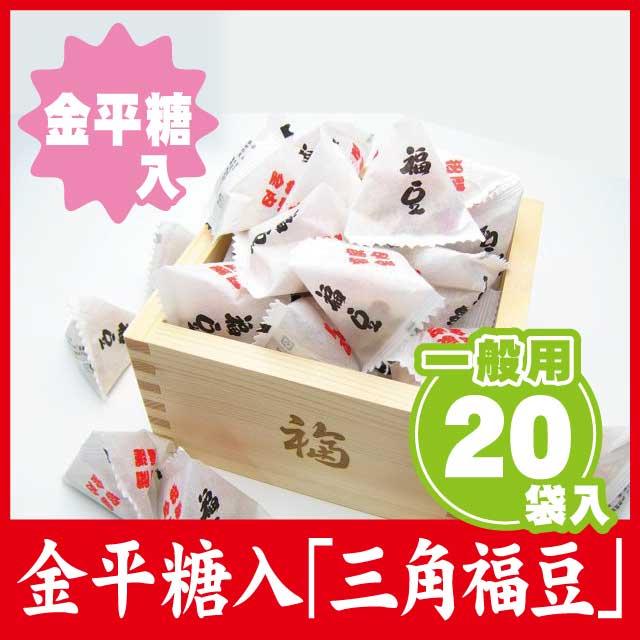 ■国産大豆100%使用■☆家庭用☆こんぺいとう入り三角福豆(20袋入)【節分 豆/節分 鬼…...:daitou2:10000450