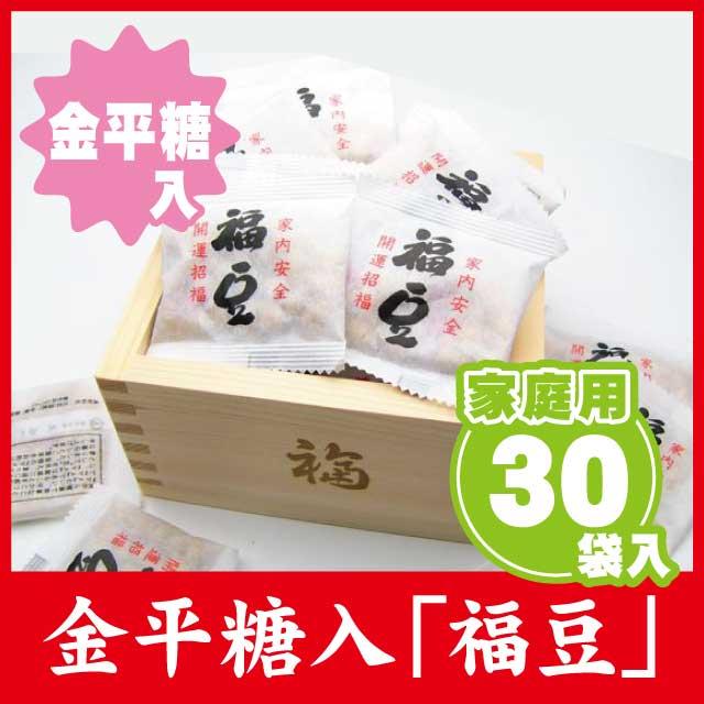 ■国産大豆100%使用■☆家庭用☆こんぺいとう入り福豆(30袋入)【節分 豆/節分 鬼/節…...:daitou2:10000446