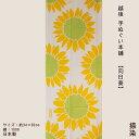 越後手ぬぐい本舗 向日葵(捺染)黄色い向日葵がとても美しい1枚です