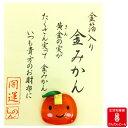 【日本製金箔】【海外土産に最適】【プチギフトに人気】みかんちゃん【金箔入・お財布守り】一つ一つ丁寧に手作りしました