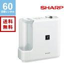 【レンタル】シャープ SHARP ハイブリッド式(加熱気化式)加湿器 HV-D50《60日間レンタル》往復送料無料 加湿器レンタル 家電レンタル