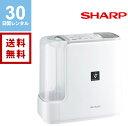 【レンタル】シャープ SHARP ハイブリッド式(加熱気化式)加湿器 HV-A70《30日間レンタル》往復送料無料 加湿器レンタル 家電レンタル