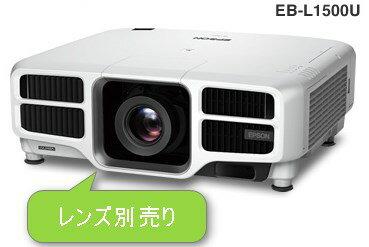 期間限定【送料無料】EPSON EB-L1500U [白] 【プロジェクタ】