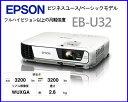 送料無料:沖縄・離島を除く期間限定【送料無料】EPSON EB-U32 【プロジェクタ】