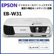 期間限定【送料無料】EPSON EB-W31 【プロジェクタ】