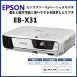 期間限定【送料無料】EPSON EB-X31 【プロジェクタ】