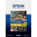 エプソン KA3N20MSHR 【用紙★インクジェット用写真用紙】