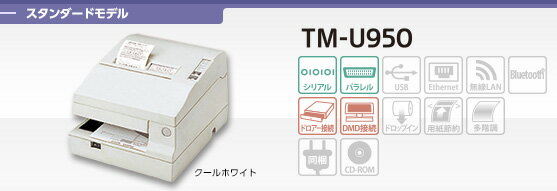 EPSON TM-U950P 【プリンタ★その他】 TM-U950P 業務用小型プリンタ