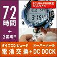 【Super Express】ダイブコンピュータの電池交換 + DC DOCK(オーバーホール)のセット【対応機種:SCUBAPRO ウォッチタイプダイブコンピュータ】