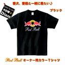 【アウトレット】Red Bull オーナー用カラーTシャツ ブラック(人用)レッドブル 人と犬、犬と飼い主のペアルック OUTLET サイズS M L XL02...