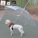 PUPPIA 犬用傘 ペットアンブレラ(リード付きかさ)【NHKニュース おはよう日本で本商品が紹介されました】パピア