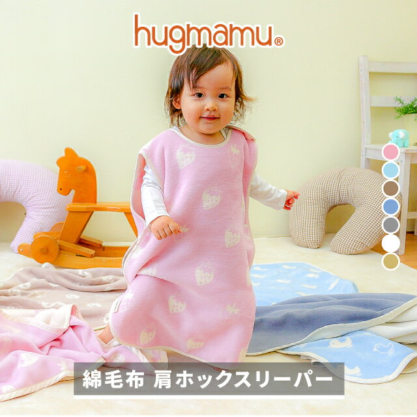 -20%2/20まで日本製綿毛布スリーパーベビー肩ホック着る毛布冬用