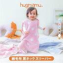 日本製 綿毛布 スリーパー ベビー 肩ホック 着る毛布 冬用...