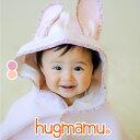 【-11 !10/26まで】 はぐまむ 綿毛布 ポンチョ マント ベビー 日本製 着る毛布 赤ちゃん 子供