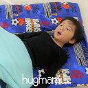 はぐまむ お昼寝布団 掛け布団カバー 敷き布団カバー 日本製 サッカー柄 80×110 70×120