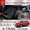 【クーポン10%OFF】エクストレイル T32 NT32 HT32 HNT32 パーツ センター コンソール ボックス トレイ 収納 トレー カスタム パーツ ドレスアップ アクセサリー 内装 新型 日産 NISSAN X-TRAIL XTRAIL ハイブリッド