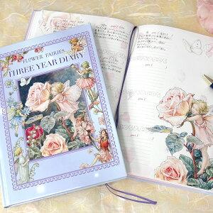 3年日記フラワーフェアリーズ【名入れなし】