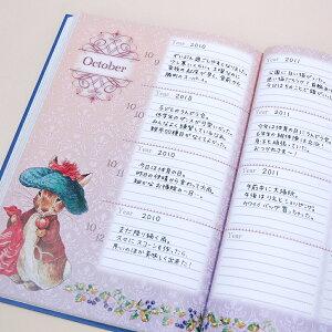 3年日記-ピーターラビット名入れあり【楽ギフ_包装】【連用日記帳/ダイアリー】【ディアカーズ】