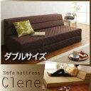 防ダニ・抗菌防臭ソファマットレス【Clene】クリネ (ダブルサイズ)