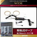 LEDコレクションラック ワイド 専用別売品 専用LEDテープ 高さ96cm用