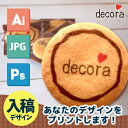 <30枚から購入可能!>【データ入稿型デザインクッキー】クッ...