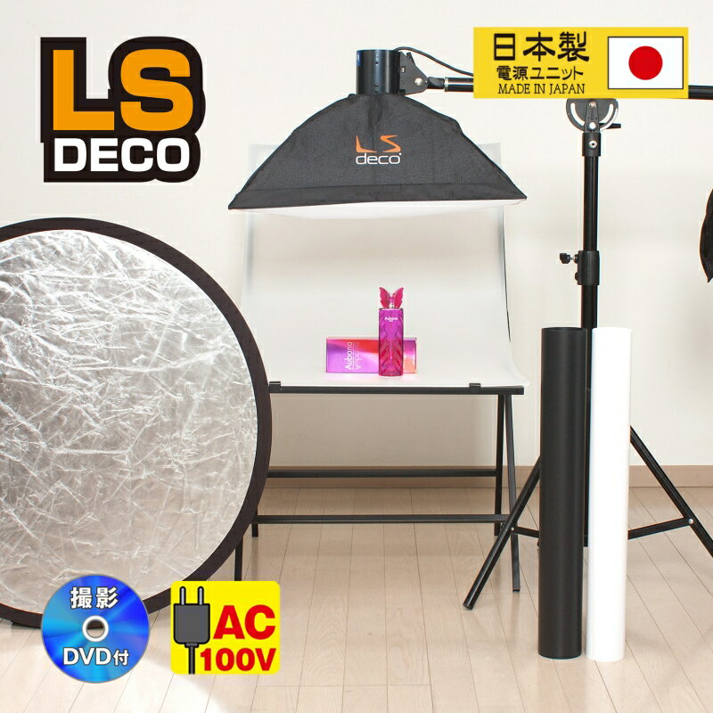 LS DECO 商品撮影ライト H1L スターティングキット(23131)日本製電源ユニット 撮影用ライト 撮影台 レフ板 背景の4点セット 小物撮影 アクセサリー撮影におすすめ 商品撮影 セット 撮影照明 照明機材 撮影機材 撮影 照明 撮影キット