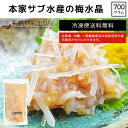 【数量限定】【業務用】 本家サブ水産の梅水晶 鮫軟骨と鶏軟骨の南高梅和え 700g 冷凍