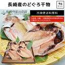 長崎産のどぐろ干物セット 130g〜160g前後 4尾セット...