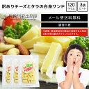 【訳あり】【業務用】 不揃いチーズとタラの白身サンド 120...