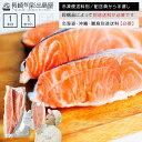 定塩 銀鮭フィレ(片身) 約1kg 冷凍便 北海道・沖縄・離島のみ別途送料必要 出島屋