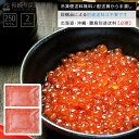 【業務用】 国内加工 鱒いくら醤油漬け 250g 2個セット 冷凍便送料無料 北海道・沖縄