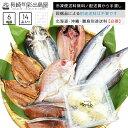 プレミアム高級干物セット 6種14品(�