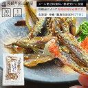 濃いめの甘辛風味 炙り焼きシシャモ 開きタイプ 70g メー...