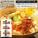 お中元 ギフト 無添加 長崎産 長崎牧島美鯛茶漬け 3種6食セット(醤味 汐味 柚子味) 同