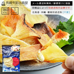 【<strong>肉</strong>厚版】長崎加工 出島屋の<strong>肉</strong>厚えいひれ 180g メール便<strong>送料無料</strong> 全国<strong>送料無料</strong> メール便規格以外は同梱不可 出島屋 エイヒレ グルメ甲子園 春大会 九州エリア 2020