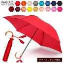 傘 レディース ランキング1位 WAKAO ワカオ レディー