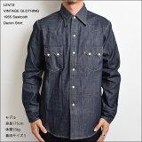 LVC(リーバイス ヴィンテージ クロージング)1955 Sawtooth Denim Shirt(07205-0029) Rigid