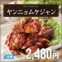 自家製ヤンニョムケジャン(500g・冷凍) 【カニ】【韓国料理】【でりかおんどる】