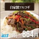 自家製プルコギ(250g/1〜2人前) (冷凍)☆野菜入り☆【プルコギ】【韓国料理】【牛肉】【肉料理】【でりかおんどる】