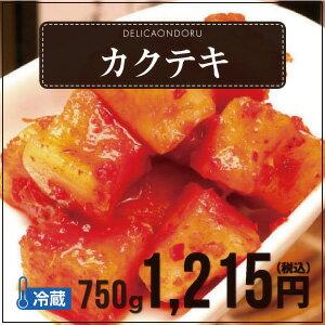 ★韓国料理・韓国食品★甘熟カクテキ(750g)【あす楽対応_関東】【大根のキムチ】【でりかおんどる】