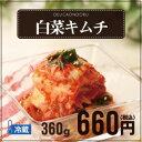 ★韓国料理・韓国食品★自家製白菜キムチ(360g)【でりかおんどる】