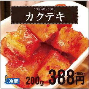 ★韓国料理・韓国食品★甘熟カクテキ(200g)【大根のキムチ】【でりかおんどる】
