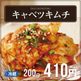 ★韓国料理・韓国食品★キャベツキムチ(200g)きゃべつキムチ【でりかおんどる】