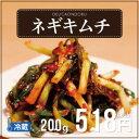★韓国料理・韓国食品★手作りネギキムチ(200g)【あす楽対応_関東】【ねぎキムチ】【